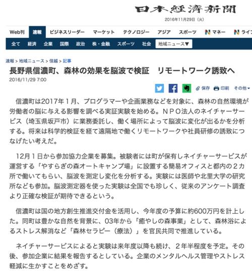 2016年11月29日 日経新聞(信越)