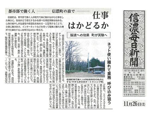 2016年11月25日 信濃毎日新聞(朝刊)