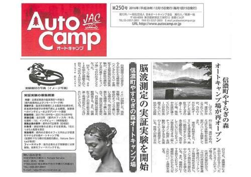 2016年12月号(12月15日発行)オートキャンプ